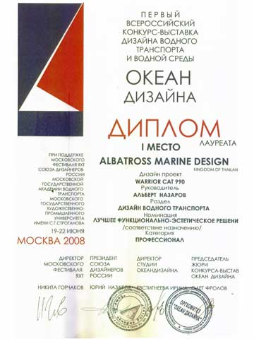 Award given to our Warrior Catamaran - Click to zoom.